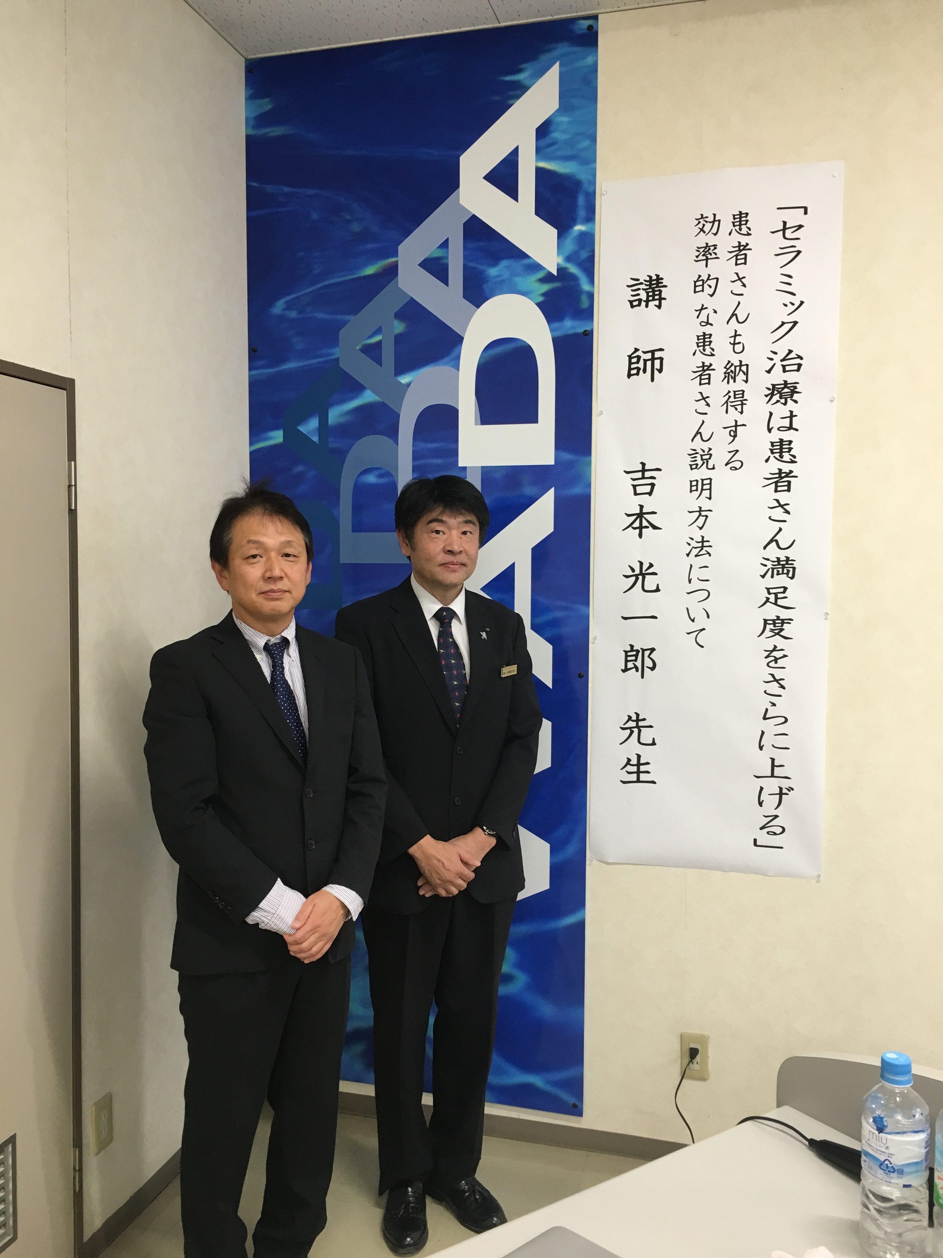 和田セミナー2017.10.1